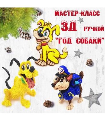 Авторский мастер класс 3D4U «Год собаки»