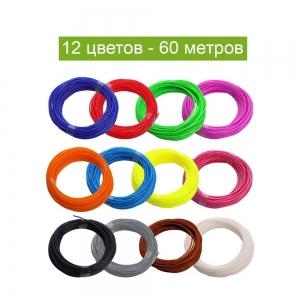 PLA пластик для 3D ручки (12 цветов)