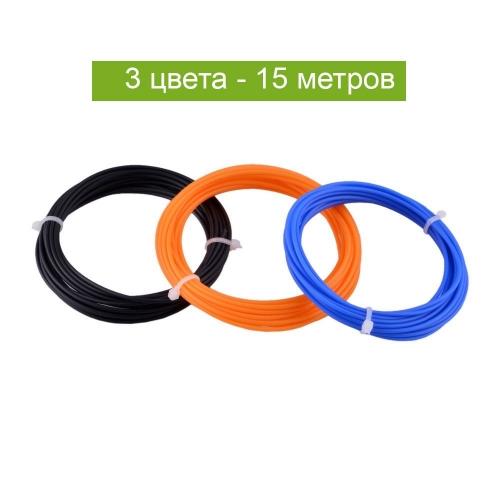 ABS пластик для 3D ручки (3 цвета)