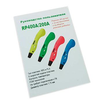 Инструкция RP400A