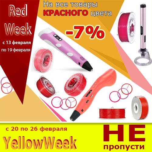 #RedWeek - Красная неделя