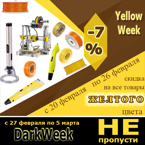 #YellowWeek - Желтая неделя