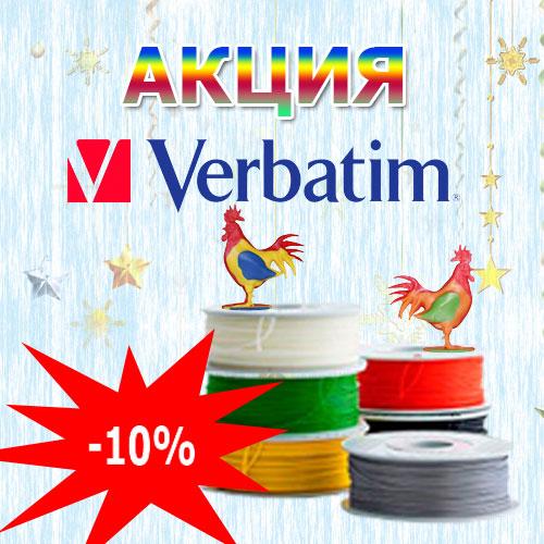 Скидка на цветной пластик Verbatim 10%