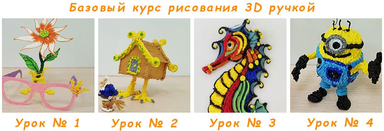 Базовый курс рисования 3D ручкой
